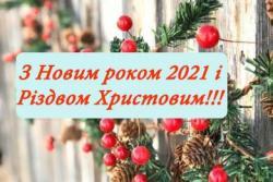 Графік роботи магазину Товари для творчості на Новорічні свята.