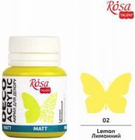 Краски акриловые Rosa 20 мл лимонный №2 шт (+1041)