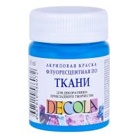 Краски по ткани  ГОЛУБОЙ  ФЛЮОР  50 мл  шт (+03305)