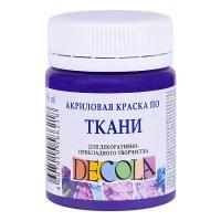 Краски по ткани Decola Фиолетовая темная, 50 мл, шт (+1820)