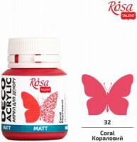 Краски акриловые Rosa 20 мл коралловый №32 шт (+1038)