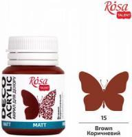 Краски акриловые Rosa 20 мл коричневый  №15 шт (+1040)