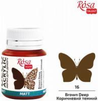 Краски акриловые Rosa 20 мл коричневый темный №16 шт (+1039)