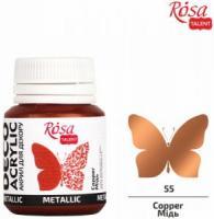 Краски акриловые Rosa 20 мл медь №55 шт (+1042)