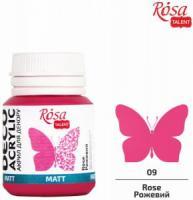 Краски акриловые Rosa 20 мл розовый матовый шт (+2548)