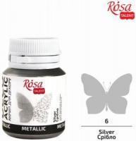 Краски акриловые Rosa 20 мл серебро №56 шт (+985)