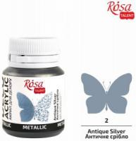 Краски акриловые  Rosa 20мл античное серебро №52 шт (+1166)