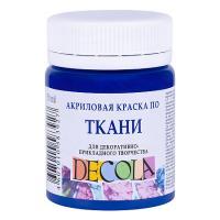 Краски по ткани Decola Синяя темная, 50 мл шт (+2881)